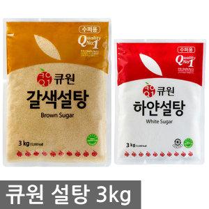 큐원 하얀 설탕 3kg