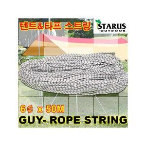 가이로퍼 6파이x50m/로프/스트링/텐트/타프/끈/캠핑용
