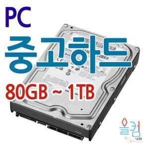 HDD 중고 하드디스크 사타 80G 160G 250G 320G 500G