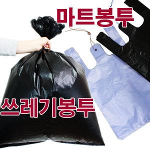 비닐봉투/쓰레기봉투/검정비닐/분리수거/마트봉투