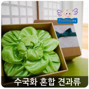 수국화 혼합 견과류선물세트- 어버이날 감사 어린이집