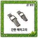 국산스텐 간판매미고리/걸고리/경첩/경첩열쇠잠금장치