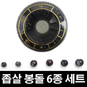 좁살봉돌 6종세트/순정봉돌/조개봉돌/좁쌀