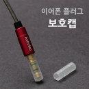 이어폰 플러그 보호캡 5개 (플러그캡 / 플러그커버)