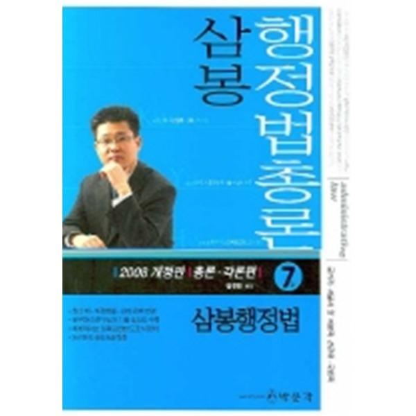 삼봉 행정법총론 행정법각론 7급 세트 (총2권) (2008)