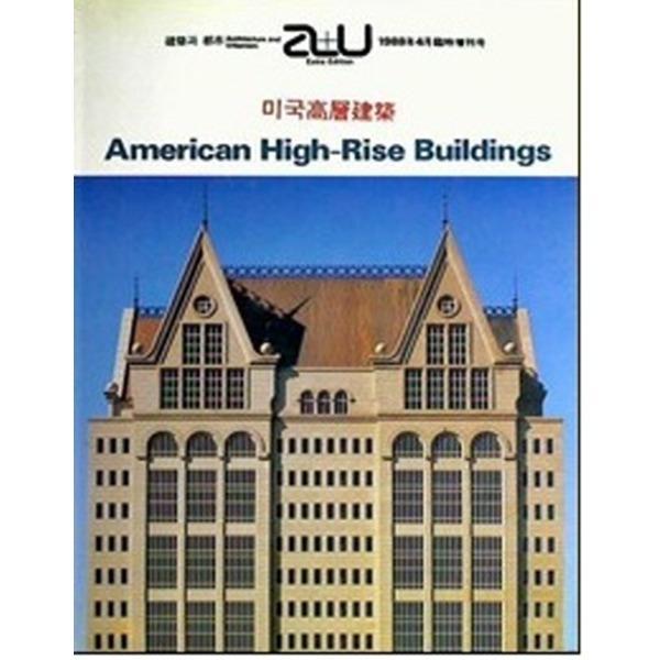 a+u 건축과 도시 1988년4월 임시증간호 미국고층건축