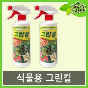 그린킬 500ml 식물용 살충제 진드기 개미 원예용