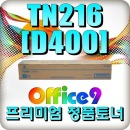 TN216 bizhub c220/280 /신도리코D400/401 정품토너