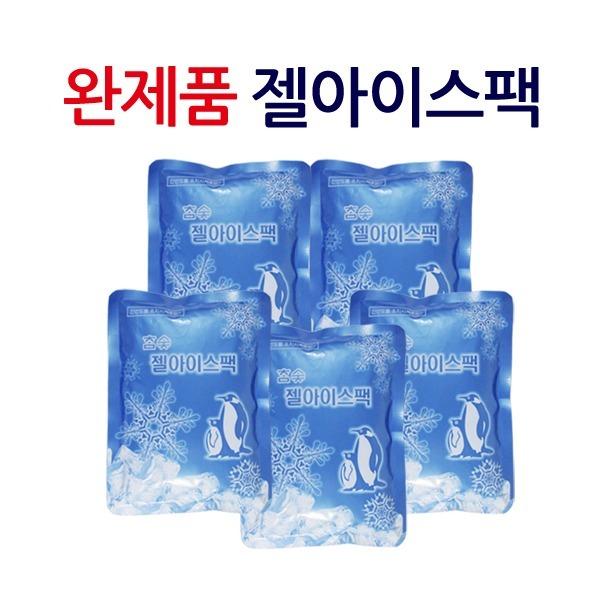 완제품 아이스팩 5개/아이스박스/쿨러백/얼음팩