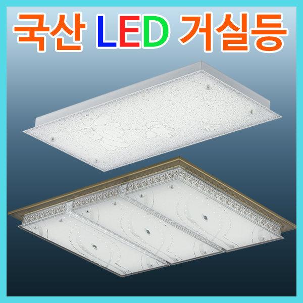 국산 LED거실등/LED방등/LED주방등/LED욕실등/LED조명