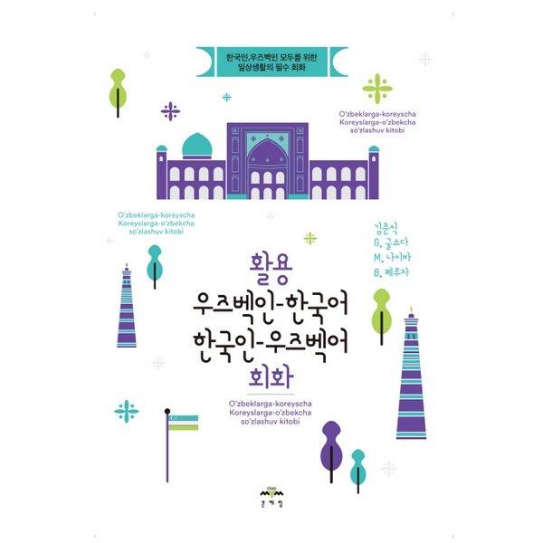 활용 우즈벡인-한국어  한국인 우즈벡어 회화