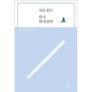 처음 읽는 한국 현대철학 : 동학에서 함석헌까지  우리 철학의 정체성 찾기-처음 읽는 철학