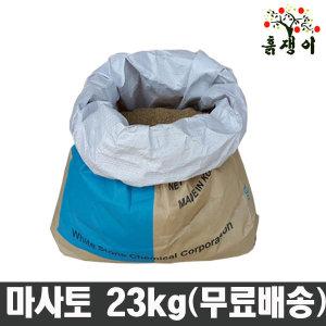 ��Ư�� ������ 23kg.�а�����.�����.����.�Թ�Ÿ�