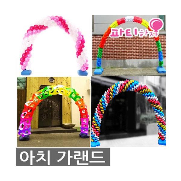 아치 세트 개업 홍보용 가랜드 입구 풍선 간판 장식