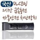 �����Ŀ����� �ƽ����� ER-541 DLC���� �����̹߱�