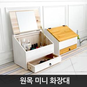 완제품 원목 좌식화장대/화장품정리함/뷰티박스