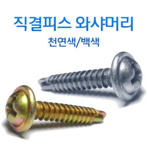와샤머리 직결피스/1봉지/직결나사/셋트앙카/칼브럭