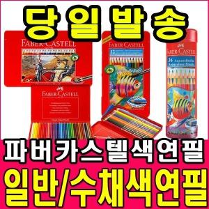 파버카스텔 색연필/일반/수채/틴/원형/12 24 36색