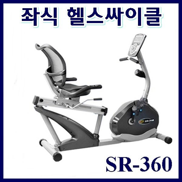 바디짐 헬스싸이클 SR-360/가정용좌식싸이클/빠른배송