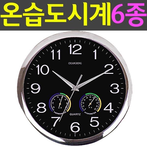 온습도시계+디지털 탁상시계+인테리어 벽시계+무소음