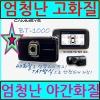 캠시스BT1000/엄청난 화질 /전국 장착/전방HD+후방HD