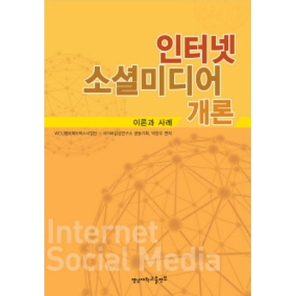 인터넷 소셜미디어 개론 이론과 사례