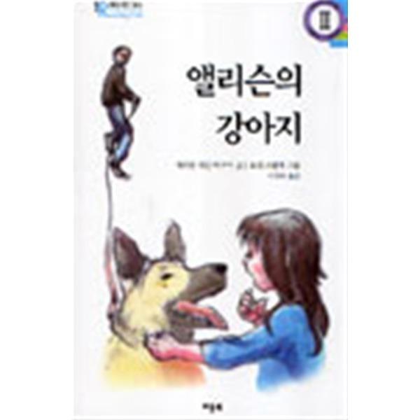 베틀북 앨리슨의 강아지 (저학년문고 3014) (양장본)