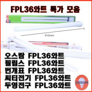 두영  램프 36와트/FPL36EX-D/램프/전구/번개표/씨티