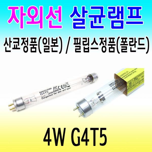 산쿄 필립스 살균램프/자외선램프/살균기/G4T5/4W 15w