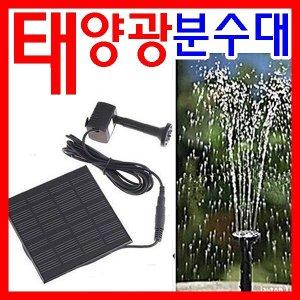미니연못 배란다분수 실내조경 정원 미니연못 태양광
