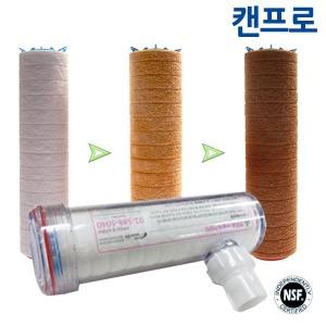 4+1행사/9800원/고품질 캔프로 녹물제거필터/연수기