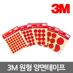 3M 아크릴 폼 양면테이프/원형 양면테이프/아트사인