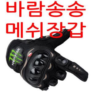 몬스터 에너지 메쉬장갑 오토바이 글러브 여름 장갑