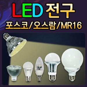 최저가    LED전구 형광등 램프 오스람LED/두영LED