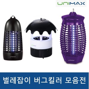 유니맥스  UMK-04W 버그킬러 4W/6W/8W/각종벌레잡이/