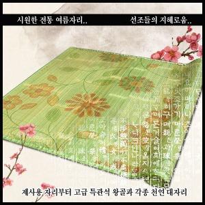 6230 왕골자리/대나무 자리/돗자리/제사자리/대자리