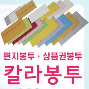 칼라봉투 상품권봉투 우편봉투 편지봉투 고급봉투
