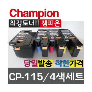 슈퍼재생 CP115 CT202264-7 4색세트/DP-CM115w/CM225f