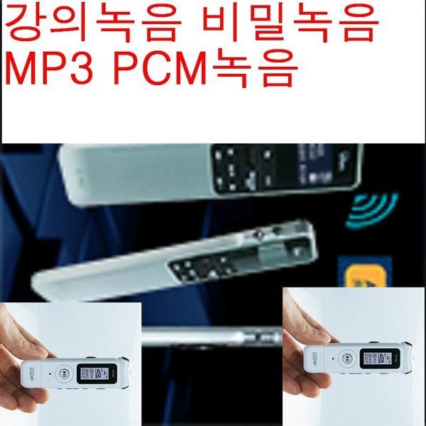 8GB 녹음기 비밀녹음 어학 학습용 충전식 보이스/GHF1