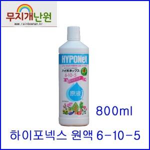 하이포넥스 레이쇼 원액 800ml (6/10/5) 비료 영양제