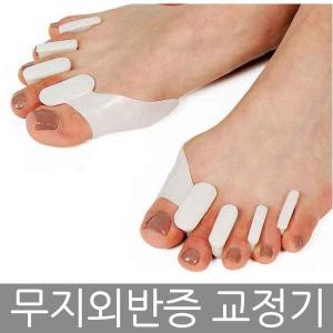 발가락교정기 무지외반증교정기 데니스브라운부목