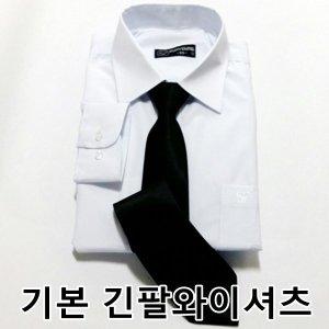 기본/긴팔/흰색/와이셔츠/유니폼/단체복/화이트/기본