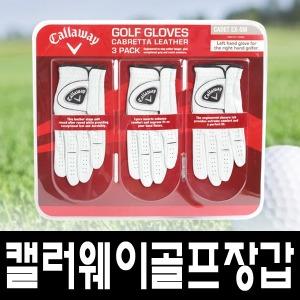 캘러웨이 남성용 골프장갑 3개/양가죽/CADET 코스트코