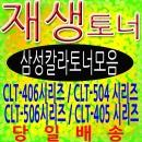 삼성 CLT-K406S CLT-K504S CLT-K506L CLT-K405S C406S