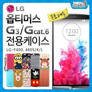 G3/G3캣6 케이스/LG-F400/F460/가죽/젤리/지갑/G3CAT6