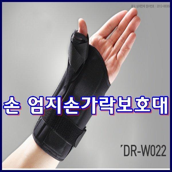손목 엄지손가락보호대 DR-W022/손가락고정