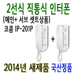 코콤 IP-201P 직통식 인터폰/상호식/차임벨/2선식