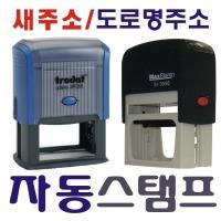 조은도장/명판/자동스탬프/결재방/잉크/도로명주소