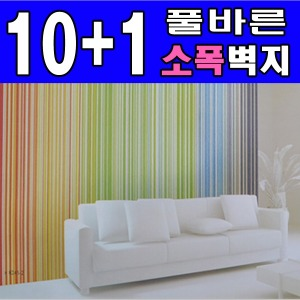 10+1 풀바른벽지 소폭합지(53cm)/물벽지/포인트도배지