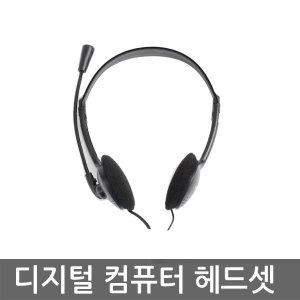 무배/헤드셋/헤드폰/컴퓨터헤드셋/PC헤드셋